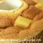 おいもやのお芋のシフォンケーキ