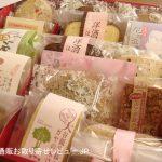 ロリアン洋菓子店焼き菓子セット