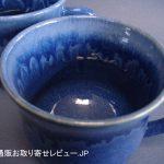 きれいな青色のマグカップ