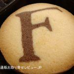 フーシェ/FOUCHERのクッキー
