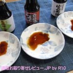職人醤油.com利きしょうゆ:濃い口編