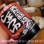 有田屋丸大豆仕込天然醸造醤油