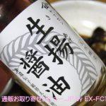 八木澤商店の生揚醤油