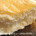 ノルディックファームの半熟チーズケーキ・シャンティ