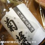 ヤマロク醤油の菊醤