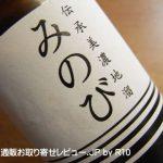 岐阜県山川醸造のたまり醤油「みのび」