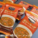 天野食品のフリーズドライディナースープ