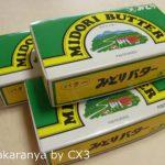 九州乳業のみどりバター