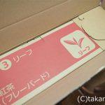 ルピシア福袋2013竹5000円紅茶フレーバード