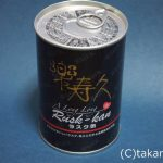 備蓄用のラスク缶