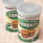 災害備蓄用パン黒豆