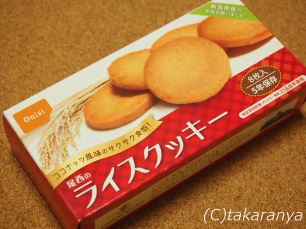 非常食:尾西のライスクッキー:5年保存