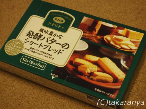 coop風味豊かな発酵バターのショートブレッド