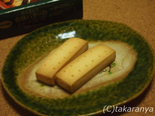 風味豊かな発酵バターのショートブレッド