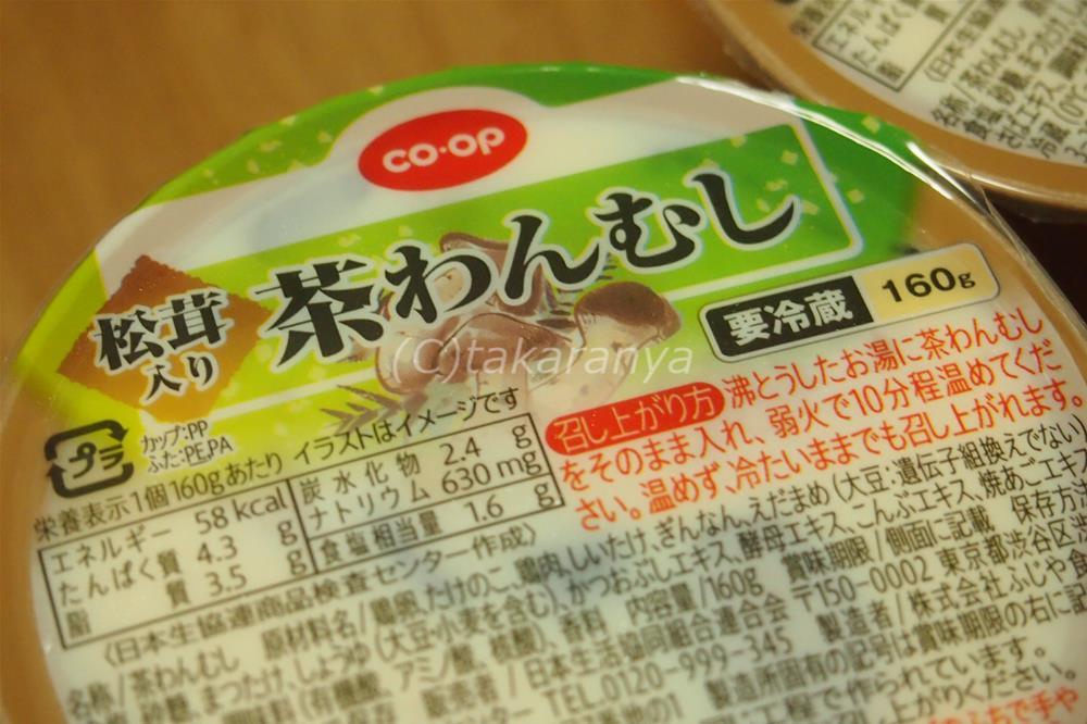 冷たいままでも食べられるcoop松茸入り茶碗蒸し
