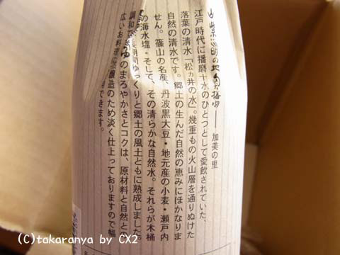 091214shoyu10.jpg