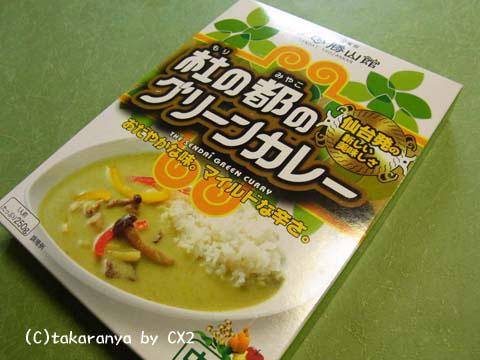 100204katsuyama3.jpg