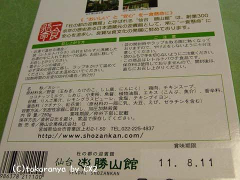 100204katsuyama5.jpg