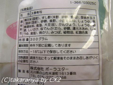 100331sushi6.jpg