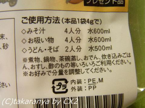 100422dashi4.jpg
