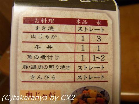 100523sukiyaki4.jpg