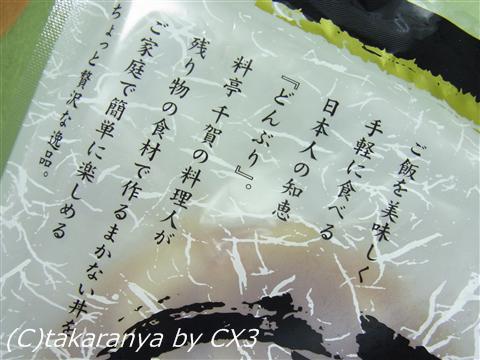 100812katsu2.jpg