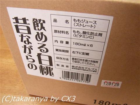100818hakuto1.jpg