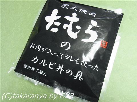 100903tamura1.jpg