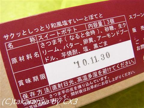 101012potato9.jpg