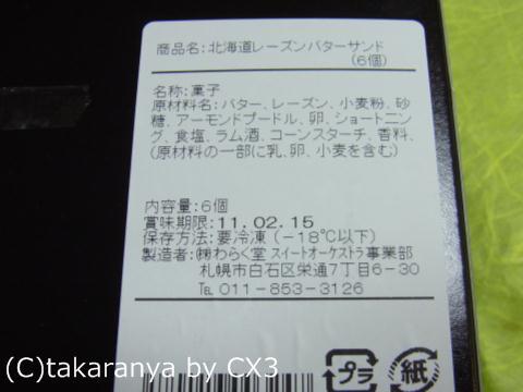 101206warakudo6.jpg