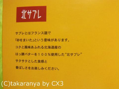 101212ichirokuku2.jpg