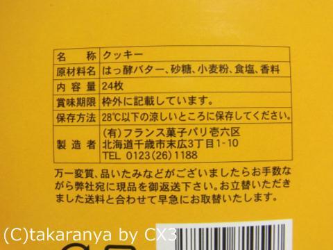 101212ichirokuku6.jpg