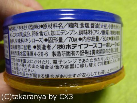 101213kantsuma12.jpg