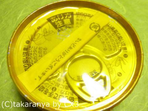 101213kantsuma8.jpg