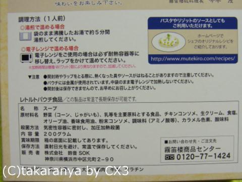 101217mutekiro2.jpg