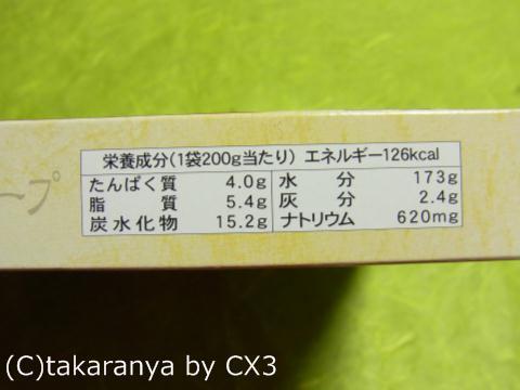 101217mutekiro7.jpg
