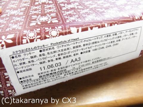 110110cookie2.jpg