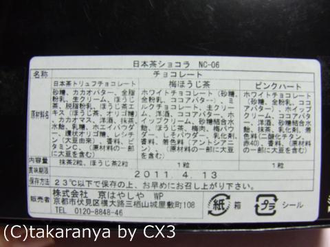 110123hayashiya7.jpg
