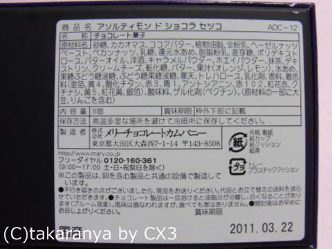 110124setsuko12.jpg