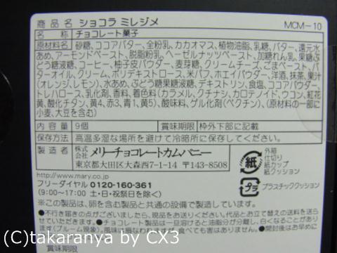 110126setsuko13.jpg