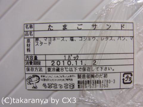 110131egg4.jpg