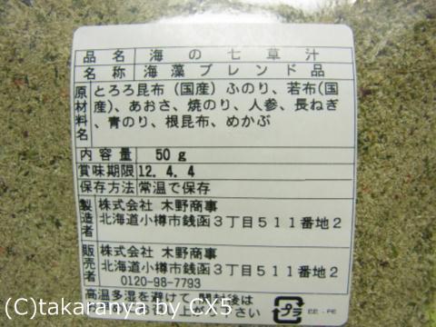 110423kinoya8.jpg