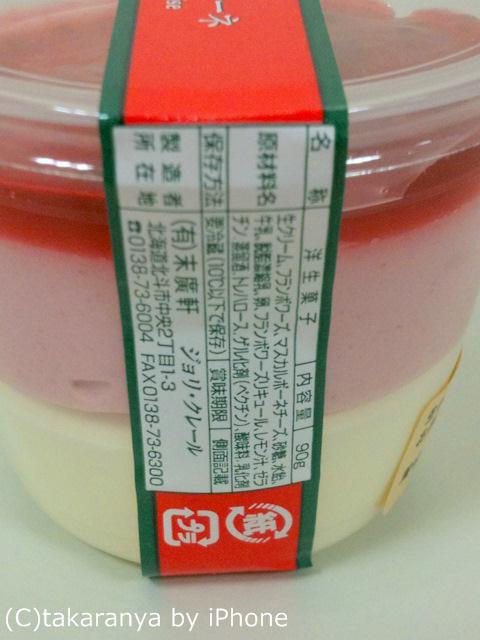 110426kiichigo4.jpg