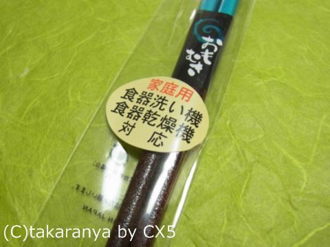 110516chopstick2.jpg