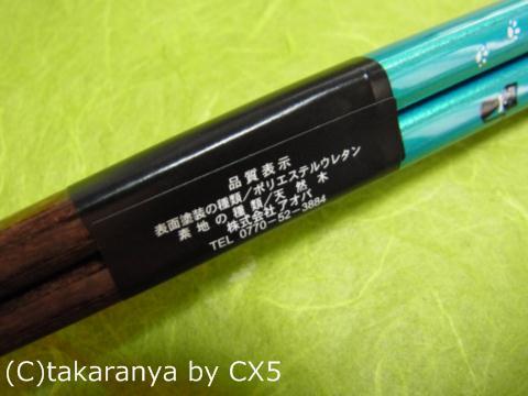110516chopstick5.jpg