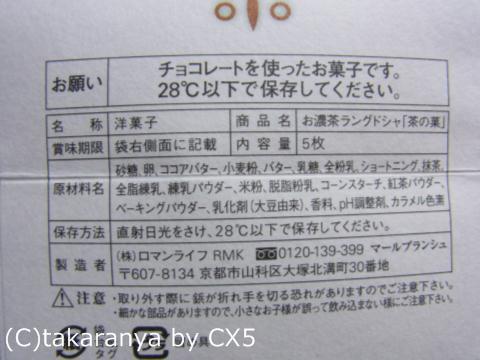 110611chanoka5.jpg