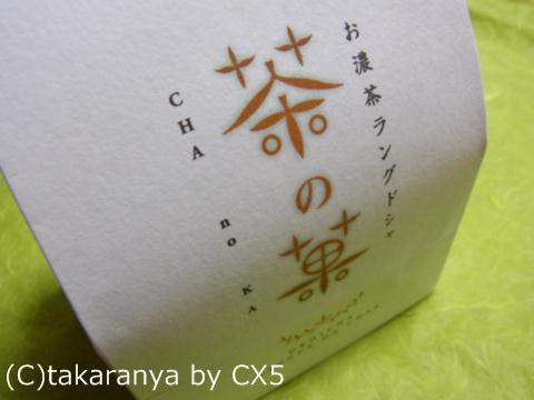 110611chanoka6.jpg