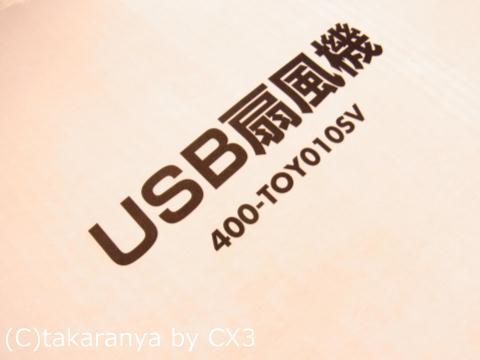 110815fan1.jpg