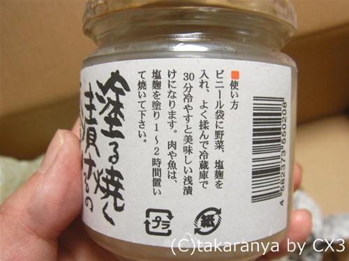 120710shiokoji3.jpg