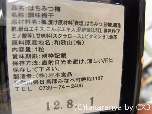 120711umeboshi13.jpg